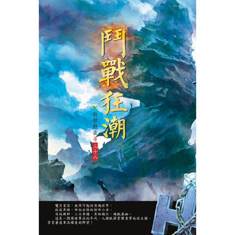 鬥戰狂潮(第三十八卷):無頭世界