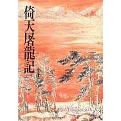 倚天屠龍記(一)(平16)