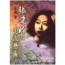 張愛玲的小說藝術