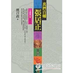 萬曆首輔張居正:金縷曲(下)【捌冊之陸】