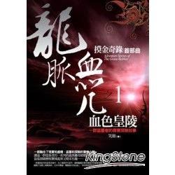 龍脈血咒之1:血色皇陵
