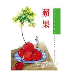 蘋果(李家同故事繪本)精裝