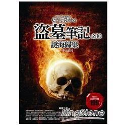 盜墓筆記之10謎海歸巢(第一季大結局)