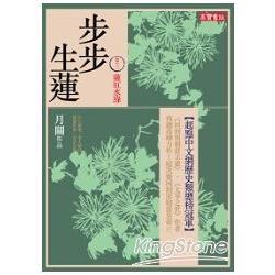 步步生蓮(卷十三) 蓮紅水綠