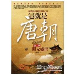 這就是唐朝第二季1:開元盛世