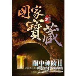 國家寶藏8 :關中神陵II (完結篇)