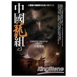 中國龍組3:古墓鬼巫