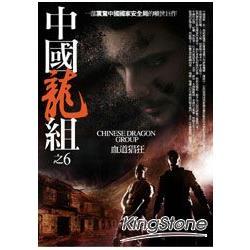 中國龍組6:血道猖狂