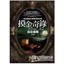 摸金奇錄2:血染皇陵