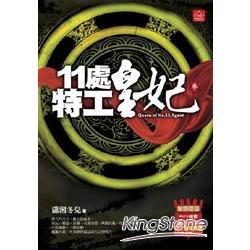 11處特工皇妃(三)