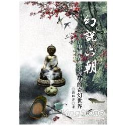 幻說六朝:中國古典小說中的奇幻世界