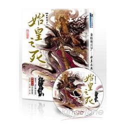秦時明月7始皇之死(書+MP3不分售)(精裝)