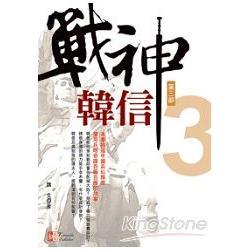 戰神韓信(3)