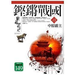 鏗鏘戰國1:中原霸主