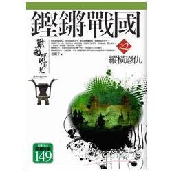 鏗鏘戰國2:縱橫恩仇