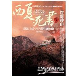 西夏死書7:賀蘭神山