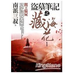 盜墓筆記之藏海花1:閻王騎屍