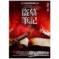 盜墓筆記之4:雲頂天宮(全新修訂典藏版)