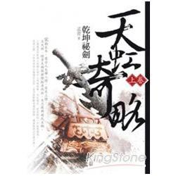 天虹奇略(上卷):乾坤祕劍