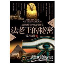 法老王的秘密(7)天人決戰(完結篇)
