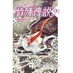 特殊傳說 新版vol.9 消逝的重要之物