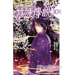 特殊傳說 新版vol.10 那之後......(學院篇完)