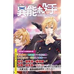異能殺手Mission(3)Dream&Fantasy