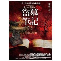 盜墓筆記第二季(2)陰山古樓II(全新書衣典藏版)