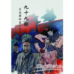 九十九墩:吳東權短篇小說集