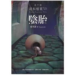 夜不語詭秘檔案701:陰胎