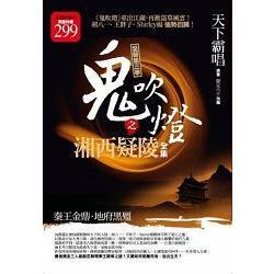 鬼吹燈之湘西疑陵(限量特價合售版)