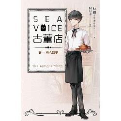 Sea voice古董店 卷一 尋人啟事