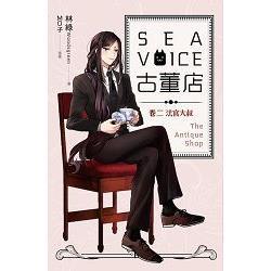 Sea voice古董店 卷二 法官大叔