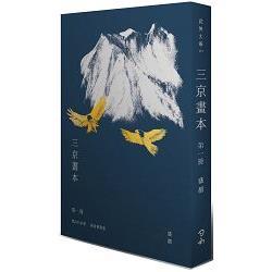 三京畫本【第一冊】黑山白水卷、南金東箭卷