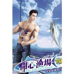 開心漁場10