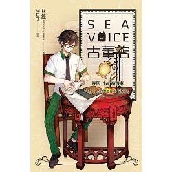 Sea voice古董店 卷四 小心遊覽車