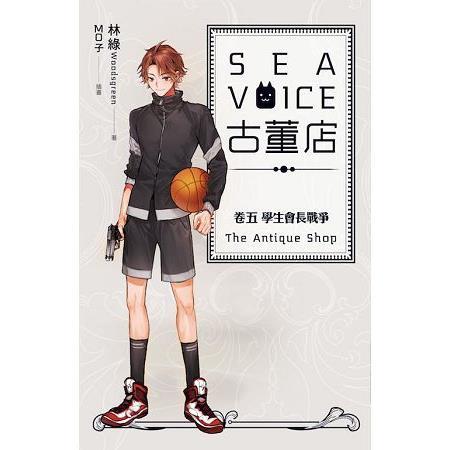 Sea voice古董店 卷五 學生會長戰爭