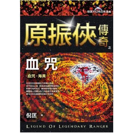 原振俠傳奇之血咒[精品集].新版