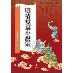 明清短篇小說選(2版)