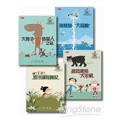 可能小學的愛地球任務(4冊)
