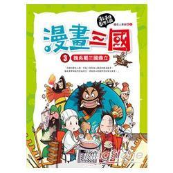 漫畫三國:魏吳蜀三國鼎立