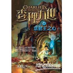 查理九世4:法老王之心
