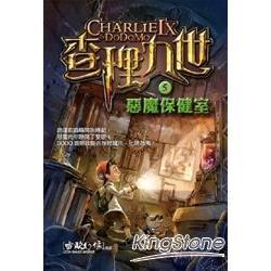 查理九世5:惡魔保健室