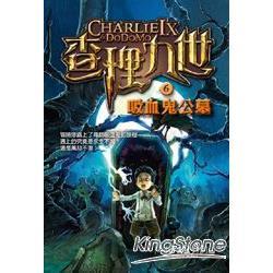 查理九世6:吸血鬼公墓