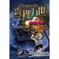 查理九世14:幽靈列車
