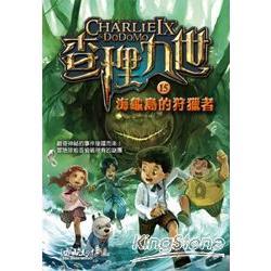 查理九世15:海龜島的狩獵者