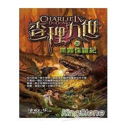 查理九世20 黑霧侏羅紀