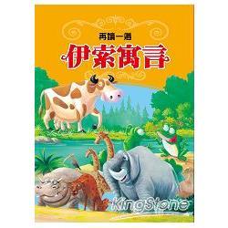 再讀一遍 伊索寓言(新版):世界童話