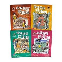 可能小學的歷史任務II套書(4冊)