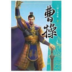 三國人物攻略:曹操(全新版)